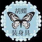 胡蝶装身具@11/24(日)ゲムマ秋ファンタジストミュージアム ( kochousoushingu )