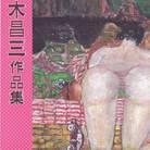 青木さんちのしょうちゃん展 ( aoki_shouzo )