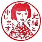 手づくりはんこ史緒 ( fumiwo230 )