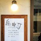 東京・蔵前「自由丁」/JIYUCHO.TOKYO ( jiyucho )
