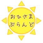 ohisama_brand