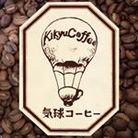 気球コーヒー ( kikyucoffee )