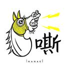 INANAKI ( umahachi )