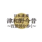 【公式】日本遺産「津和野今昔~百景図を歩く~」 ( Tsuwano_JapanHeritage_Center )