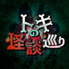 トキの怪談巡りストア ( Toki_Horror )