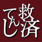 無職組合のゴミ屋さん ( kyusai_tenshi )