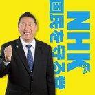 NHKから国民を守る党【公式アカウント】 ( nkokutou1 )