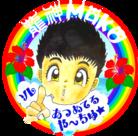 yushotama真 ( yushotama )