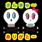 スカル君とスケルちゃん ( ichimi0919_1119 )