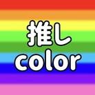 推しカラー ( oshi-color )