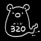 320(みつお) ( 009dbf )