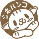 シホハンコ ( shihohanko )