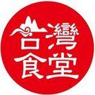 台灣食堂(旧店名:GOGOパクチー) ( taiwanshokudou )