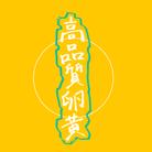 高品質卵黄 ( kiyosy1003 )