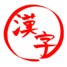 漢字日和 ( kanji_japanese )
