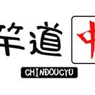 竿道中(chindoucyu) ( chindoucyu )