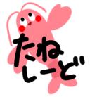 たねしーど ( KOKKOMMAR )