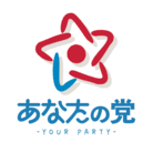 あなたの党 ( your-party )