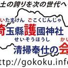 埼玉縣護國神社清掃奉仕の會 ( saigokai )
