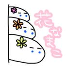 *花なまこ* ( namako-fleur )