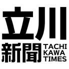 立川新聞 ( tachikawatimes )