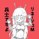 兵士物語@リネージュM ( lineage_heishi )