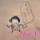 カズキ.com@漫画家志望 ( kazuki2sora )