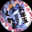 柏餅之助@お年玉くれ ( kashiwa_m_t )