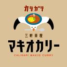 三軒茶屋カリガリマキオカリー ( Caligarimakio )