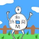 やくしんじ しんじ ( yakushinjishinji )