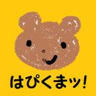 はぴくまッ! 分館 ( hapikuma )
