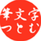 筆文字つとむ ( fudemoji )