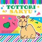 とりこおみやげ店 ( torico_omiyage_ten )