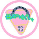絶滅危惧種 suzuri 店 ( zetsukigu )