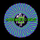 陰陽工房FX(がんばれ代表取締役) ( IN-YO-KOBO )