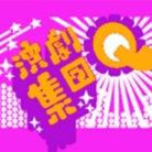 演劇集団Q ( engeki_q )