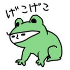 げこげこ ( neyutan )
