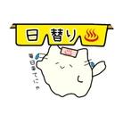 にゃんこ日替り湯 ( yumineko_877 )