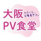 大阪PV食堂(公式) ( osaka_pvs )