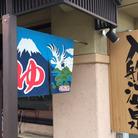 エンタメ銭湯・入船温泉のお店 ( irihune-onsen )