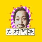 🌴🌴大村阿呆のグッズ広場🌴🌴 ( omura_ahou )