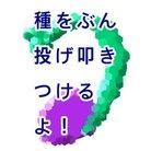 魔法のレッドカーペット ( tatsunotamago )