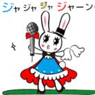 うさりえる ( usaginousarieru )