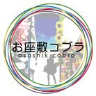 ozashikikobura