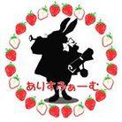 苺のありすふぁーむ ( alicefarm15 )