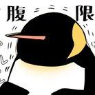 かとうみかん@ペンギンイラスト ( nomeruMikan )