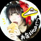 お店ショップ(^.^) ( eren )