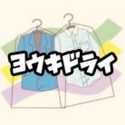 陽気ドライクリーニング店 ( youkidry )