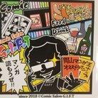 comic salon 『G.I.F.T.』 ( comicsalongift )