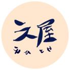 えひと屋 ( ehitooooo )